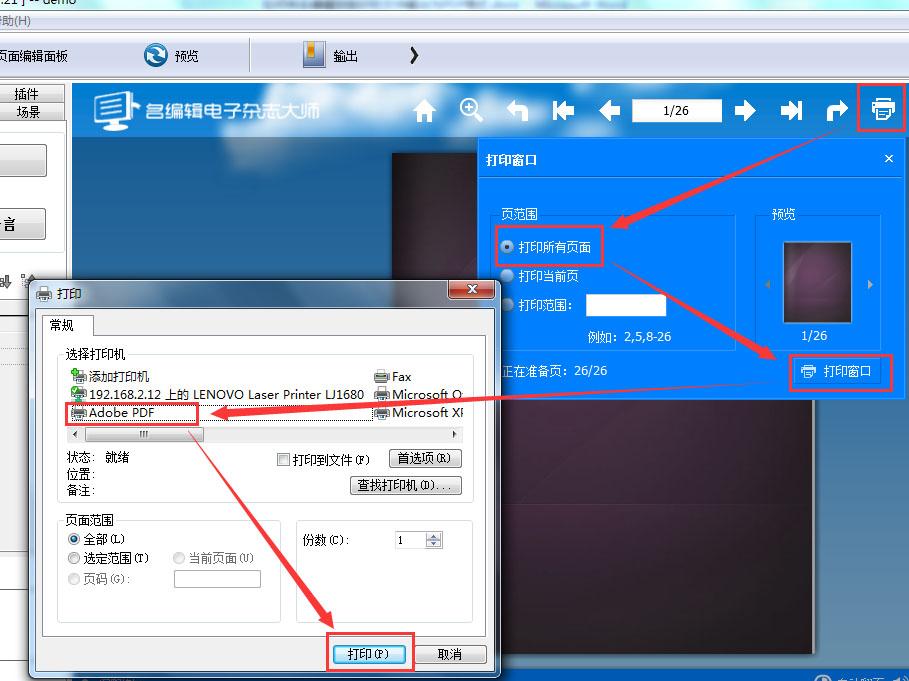 如何将名编辑排版好的文件输出为PDF格式