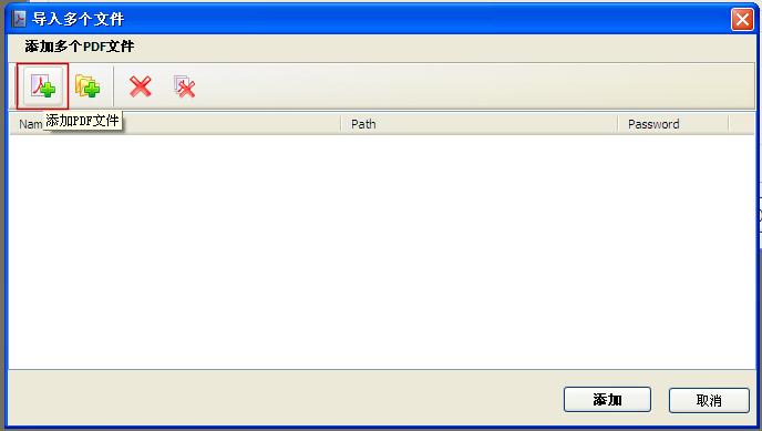 把多个PDF文件合并为一本电子杂志