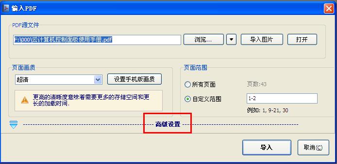 名编辑的输入PDF界面