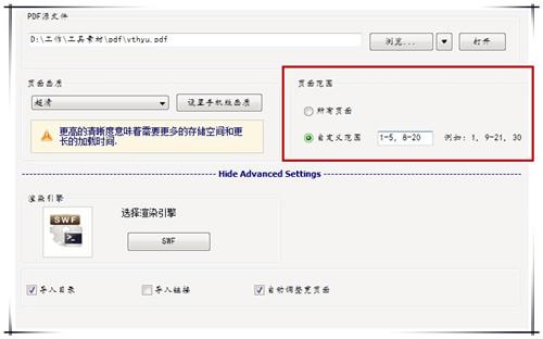 自定义PDF导入页数