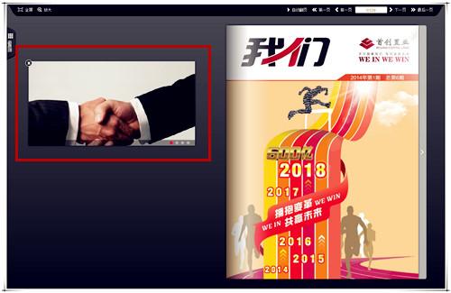 电子杂志制作软件 添加广告插件