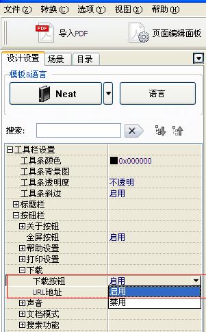 翻页电子出版物中下载PDF文件-下载按钮