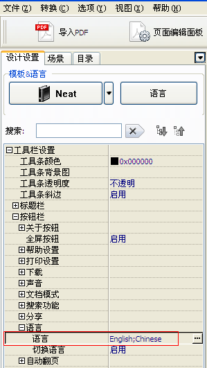 电子杂志浏览界面设置成英文-语言设置