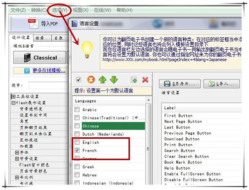 设置电子杂志浏览界面语言