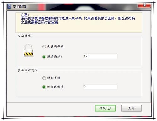 给翻页电子书设置密码保护