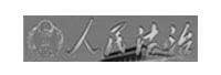 人民法治网logo 电子杂志制作软件名编辑电子杂志大师官网