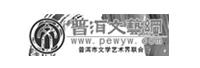 云南省普洱市文学艺术界联合会logo 电子杂志制作软件名编辑电子杂志大师官网