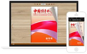 电子杂志制作软件哪个好-中国领导科学电子杂志封面