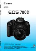 《佳能EOS 700D使用说明书》高清电子书刊 电子杂志制作软件