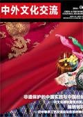 中外文化交流中心 电子杂志制作软件