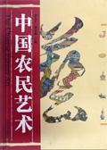 中国农民艺术 电子杂志制作软件