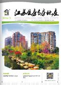 江苏住房与房地产 电子杂志制作软件