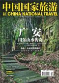 《中国国家旅游》电子期刊 电子杂志制作软件