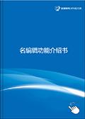 《名編輯功能介紹書》電子雜志 寶馬娛樂平台送彩金