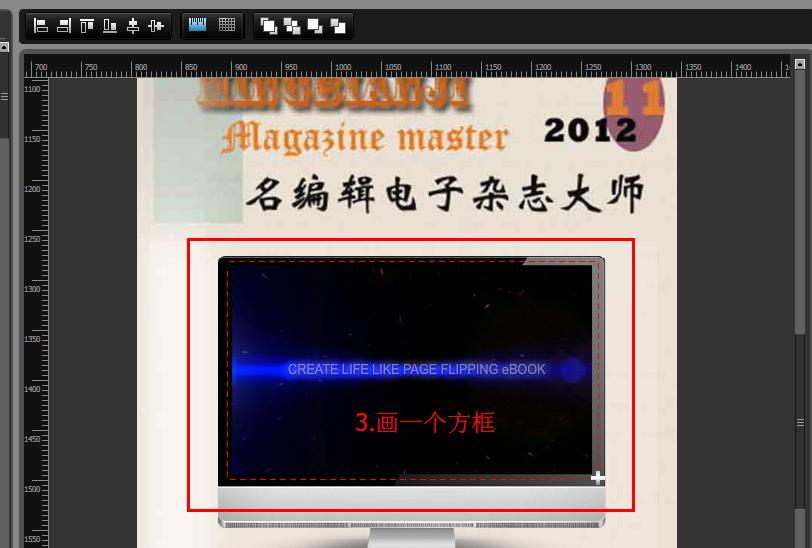 在电子杂志中添加视频