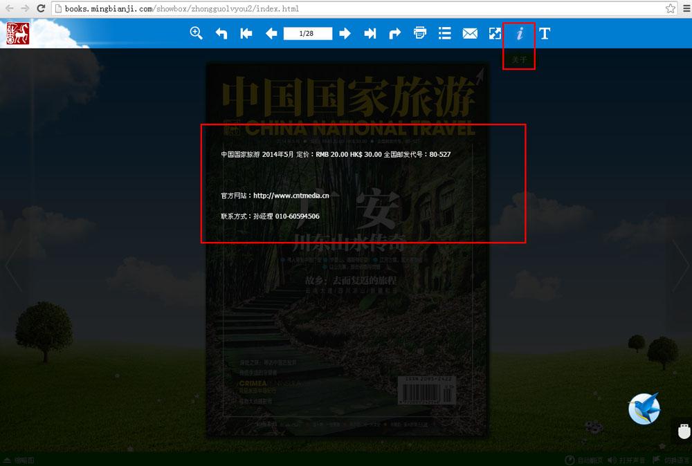 在浏览界面添加联系信息