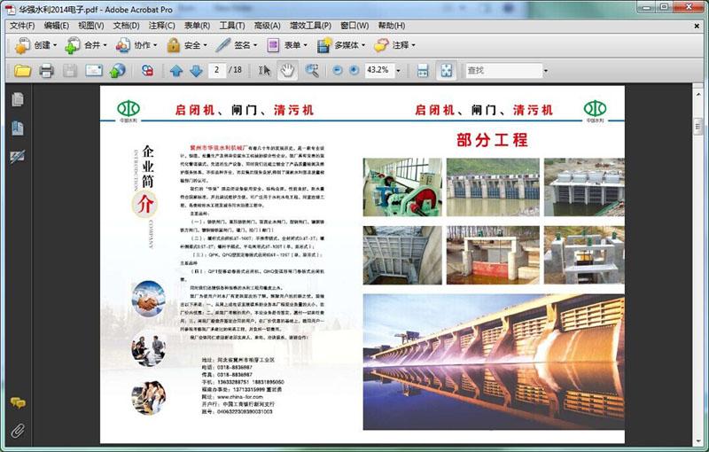 双页PDF如何导入名编辑
