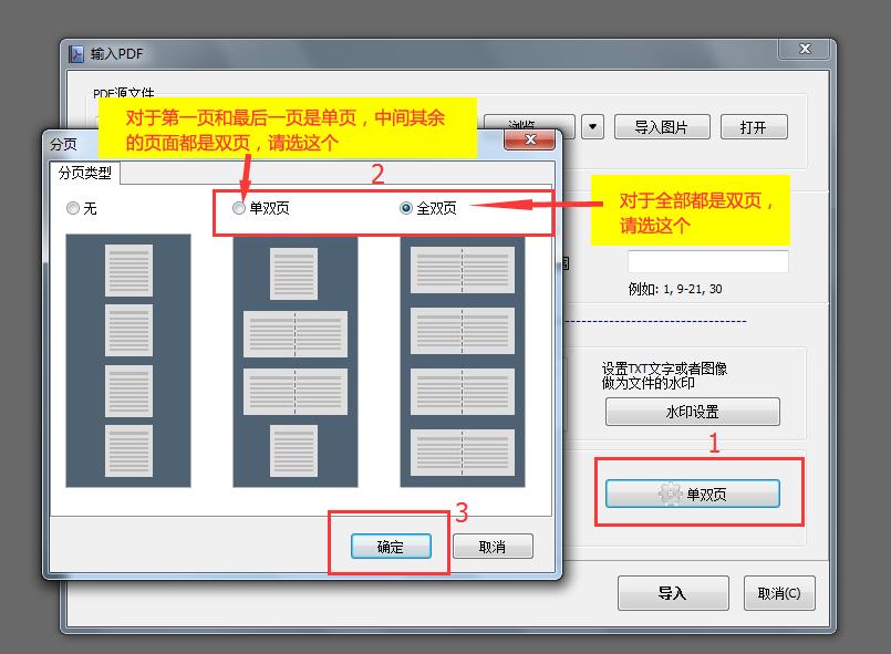 双页的PDF如何导入名编辑