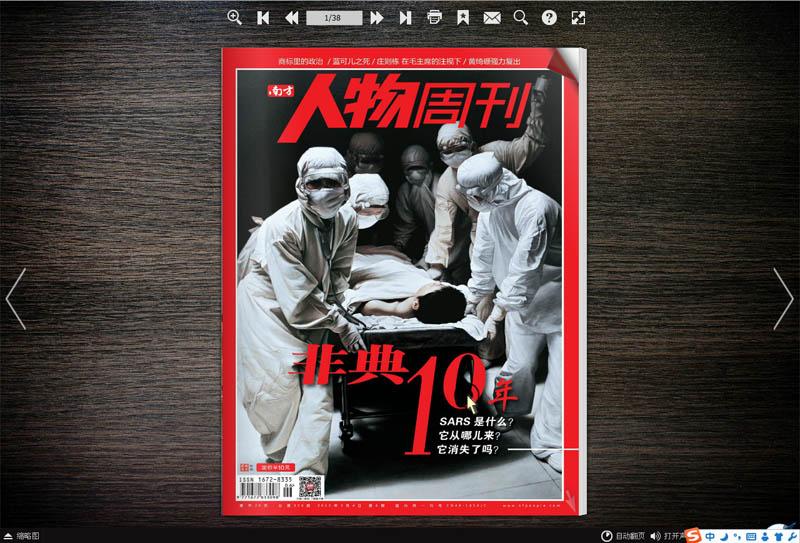 电子杂志的应用领域