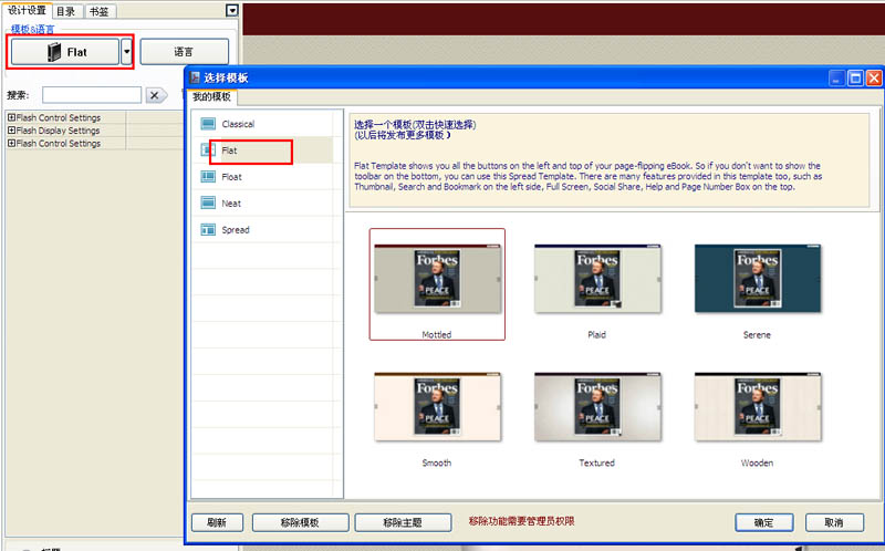 名编辑电子杂志大师2.1.10试用版发布