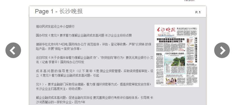 长沙晚报电子报刊电子报纸