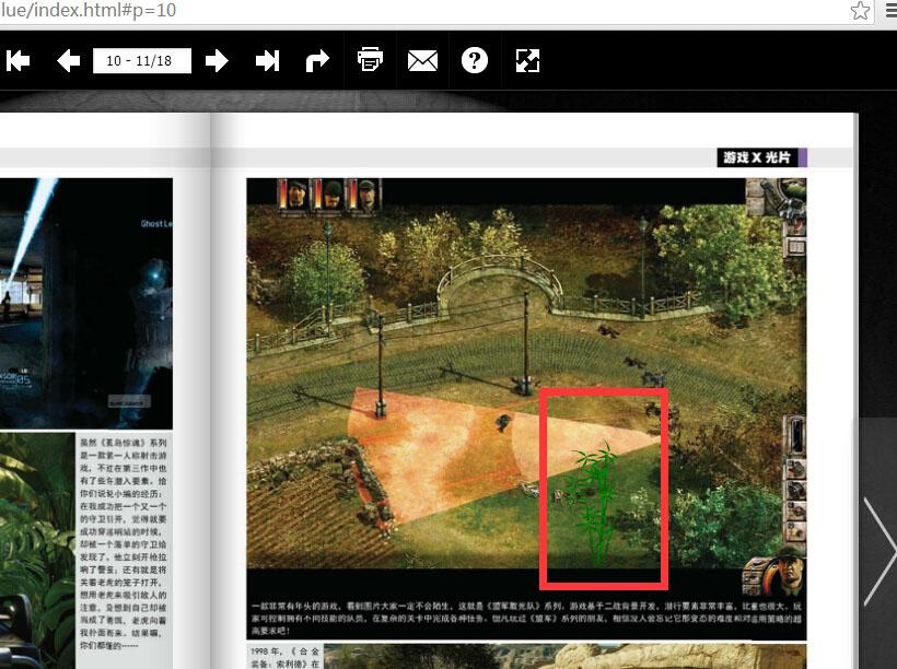 《电脑乐园·游戏攻略》电子杂志