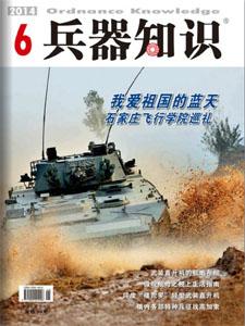 《兵器知识》电子期刊