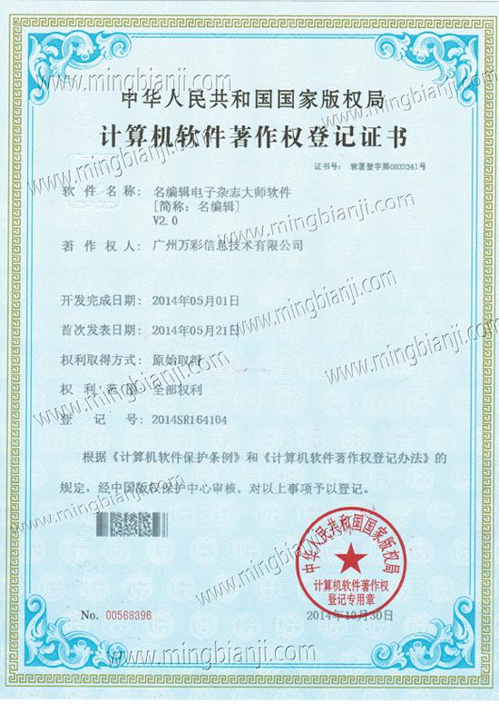《名编辑电子杂志大师》软件著作权登记证书
