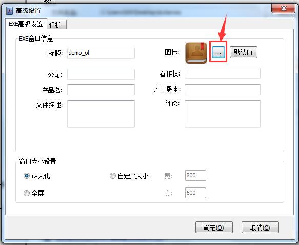 输出的EXE格式电子杂志如何修改EXE图标为公司LOGO