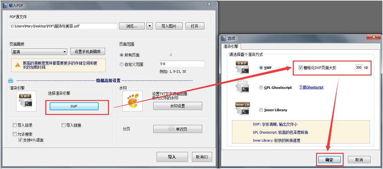PDF导入加载失败/PDF导入后部分页面内容不显示/PDF导入很慢