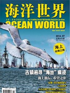 《海洋世界》电子期刊