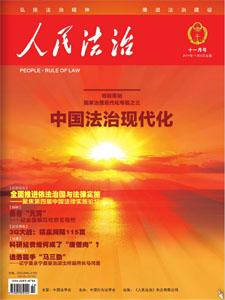 《人民法治(195期)》电子杂志