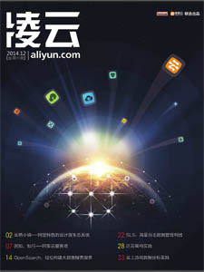 《凌云》阿里云电子杂志