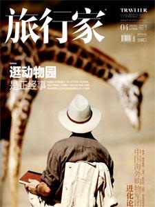 《旅行家》电子杂志