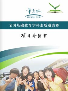 《华素杯》华中师范大学电子内刊