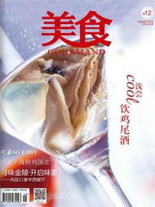 《美食》电子杂志