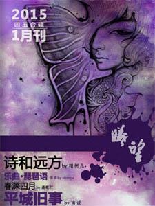 曦望杂志社2015年1月电子杂志