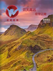广州云宏信息科技股份有限公司电子画册