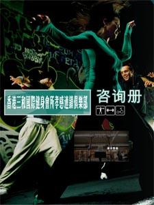 《香港三和国际健身会所孝感连锁俱乐部》电子画册