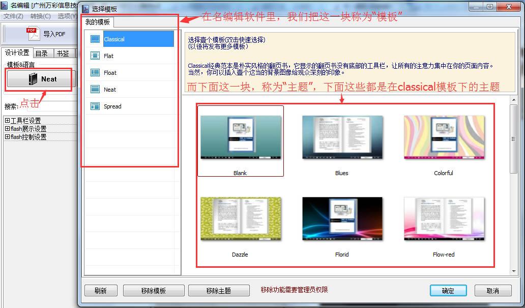 电子杂志制作软件,导入模板/安装模板,