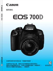 《佳能EOS 700D使用说明书》高清电子书刊