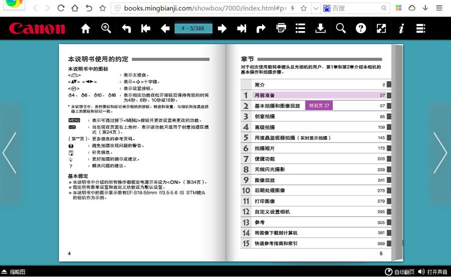 佳能EOS 700D高清仿真翻页电子使用说明书电子书刊书籍