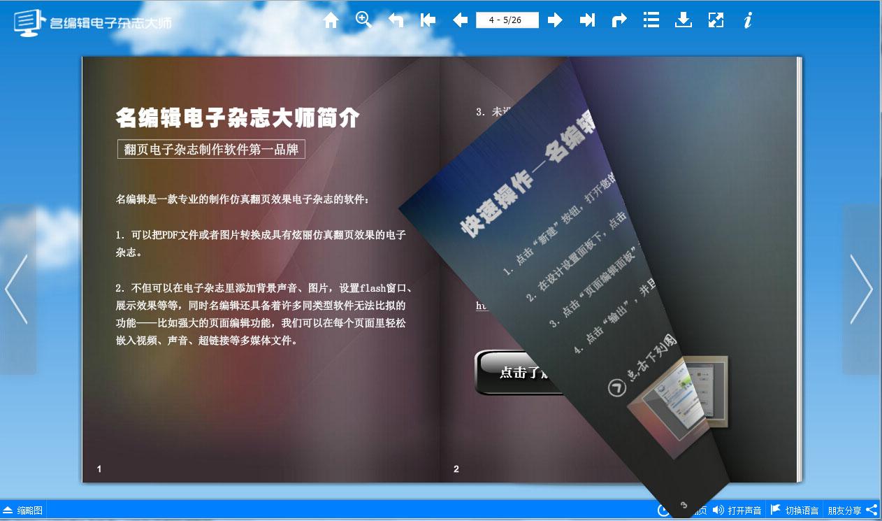 电子杂志制作软件