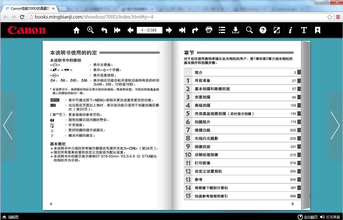 电子杂志制作软件,给电子杂志目录添加跳转页面