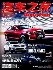 《汽车之友》电子杂志