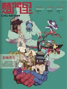 《楚门里(创刊号)》电子杂志