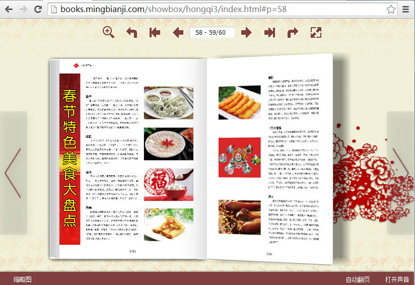 《红旗风采(第三期)过大年》电子内刊