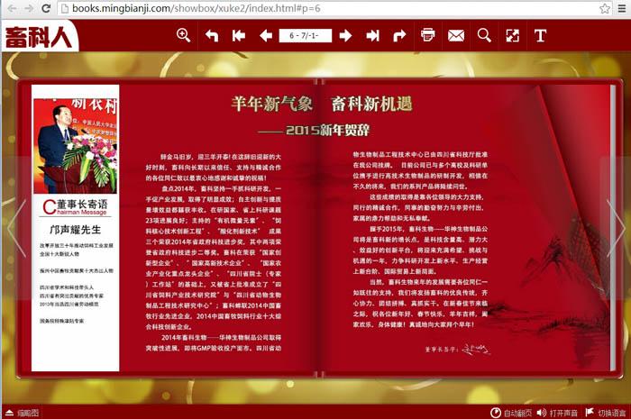 《畜科人生物专刊(2015年新春特辑)》电子内刊