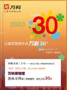 《万科30周年纪念册》房地产电子楼书,ipad电子楼书,微信楼书,微楼书