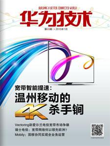 《华为技术》电子杂志 - 翻页电子书制作软件